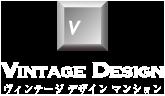 Vintage Design | ヴィンテージデザイン